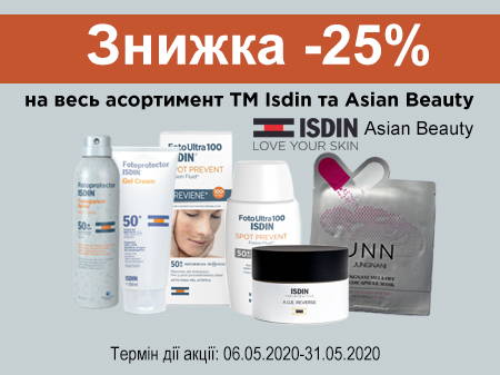 Знижка -25% на косметику ТМ Isdin та Asian Beauty